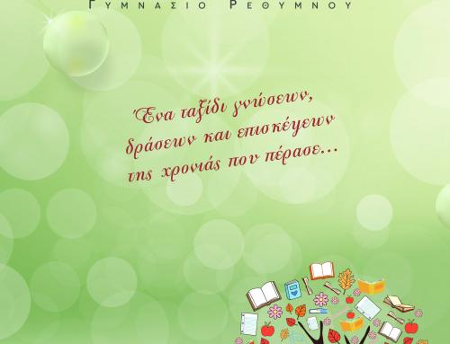 Το περιοδικό μας