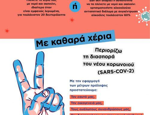 Νέο: Οδηγίες και αναγκαία μέτρα για τον περιορισμό της διασποράς του Covid-19 στο σχολικό περιβάλλον