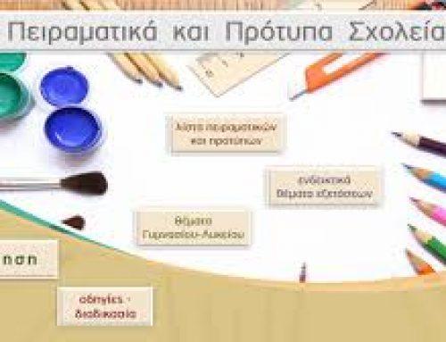 ΕΠΕΙΓΟΝ – Εγγραφές στα πειραματικά Γυμνάσια και Λύκεια