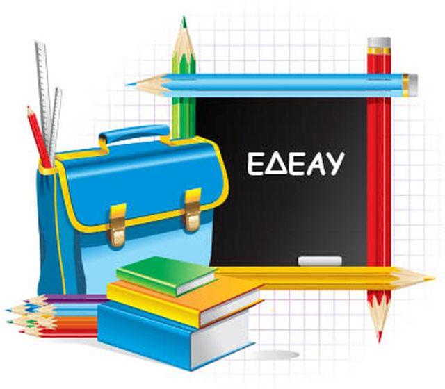 ΕΔΕΑΥ- Εξ αποστάσεως υποστήριξη μαθητών
