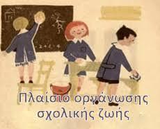 Πλαίσιο Οργάνωσης Σχολικής Ζωής