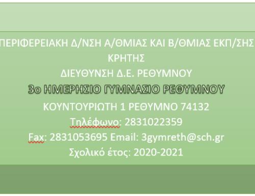 Ανακοίνωση για 14 Σεπτεμβρίου 2020- Μεταφορά μαθητών με το ΚΤΕΛ