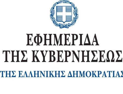 ΦΕΚ47/13-01-2021-Διαδικασία αξιολόγησης μαθητών Γυμνασίου 2020-2021