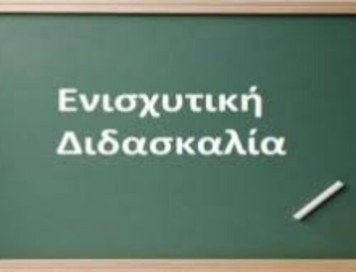 Ενισχυτική Διδασκαλία για το σχολικό έτος 2020-2021