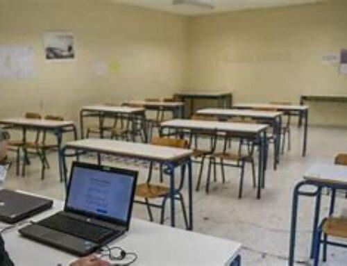 Τηλεκπαίδευση: Τρεις πρακτικές προτάσεις προς εκπαιδευτικούς για πιο ήρεμο τηλεμάθημα