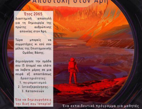 Αποστολή στον πλανήτη Άρη  (εκπαιδευτικό πρόγραμμα για μαθητές)
