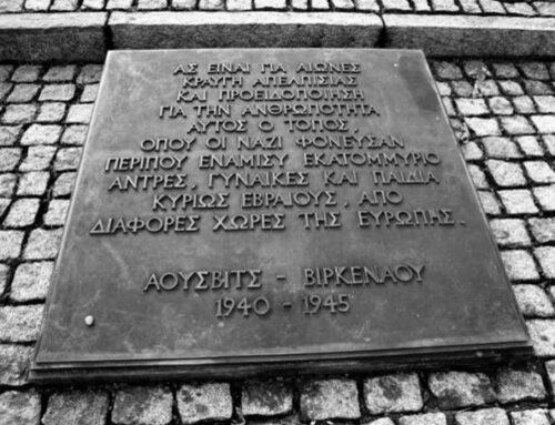 27 Ιανουαρίου: Ημέρα μνήμης για τους Έλληνες Εβραίους μάρτυρες και ήρωες του Ολοκαυτώματος