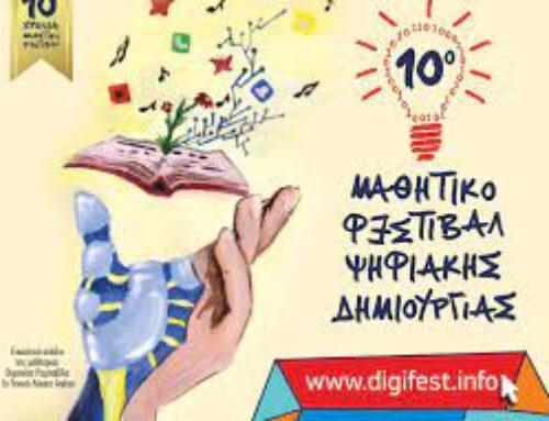 """Εργαστήριο για μαθητές/-τριες με τίτλο: """"Δημιούργησε την επιχείρησή σου σε εννέα βήματα"""" στο πλαίσιο του 10ου Διαδικτυακού Μαθητικού Φεστιβάλ Ψηφιακής Δημιουργίας"""