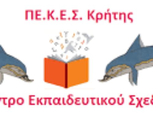 ΠΡΟΣΚΛΗΣΗ Συμμετοχής σε Τριήμερη Εκδήλωση Παρουσίασης Εκπαιδευτικών Δράσεων,   στο πλαίσιο του Εορτασμού των 200 χρόνων από την Ελληνική Επανάσταση του 1821