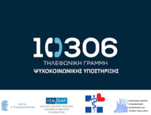 Τηλεφωνική Γραμμή Ψυχοκοινωνικής Υποστήριξης 10306