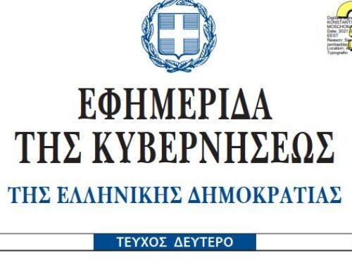 ΦΕΚ 4696/11-10-2021 Αξιολόγηση μαθητών/τριών Πρωτοβάθμιας και  Δευτεροβάθμιας Εκπαίδευσης στα Εργαστήρια  Δεξιοτήτων.