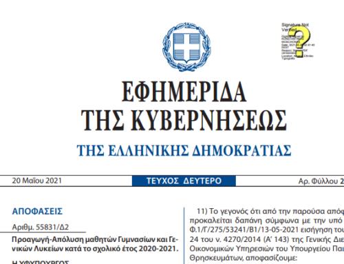 ΦΕΚ 2095/20-05-2021-Προαγωγή-Απόλυση μαθητών Γυμνασίων και Γενικών Λυκείων κατά το σχ. έτος 2020-2021