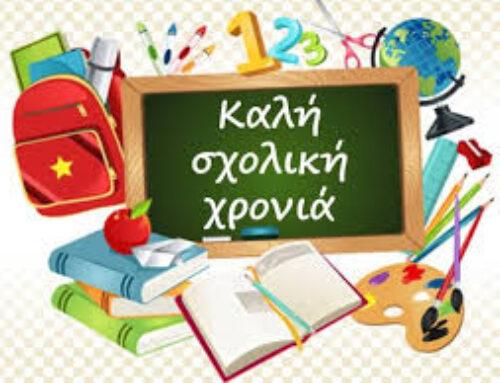 Ασφαλές άνοιγμα των σχολείων  και ΦΕΚ 4187/10 Σεπτεμβρίου 2021-Λειτουργία Εκπαιδευτικών μονάδων 2021-2022