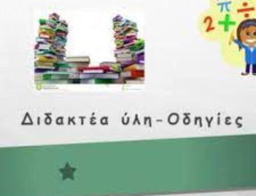 2021-2022 Οδηγίες Μαθημάτων Γυμνασίου